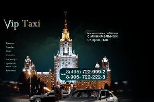Где в Москве заказать вип такси?