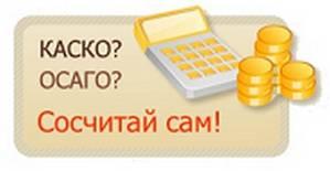 каско онлайн