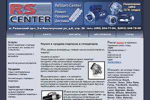 Специализированный сервис по ремонту стартеров и генераторов