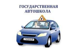 государственная автошкола фото